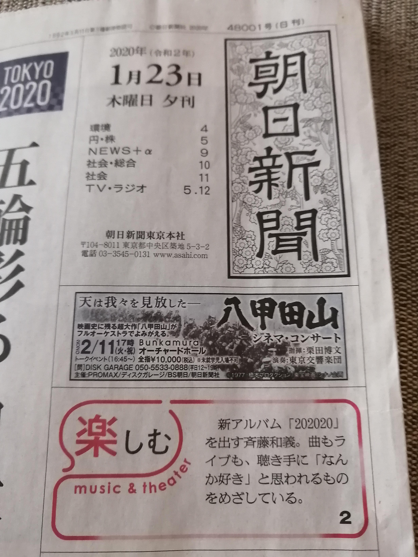 2020年1月23日(木)朝日新聞夕刊 斉藤和義インタビュー