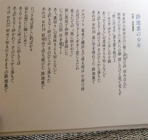 浜田省吾作品集2