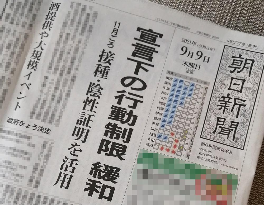 20210909朝日新聞朝刊